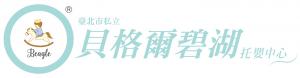 臺北市私立貝格爾碧湖托嬰中心-LOGO-fa-01